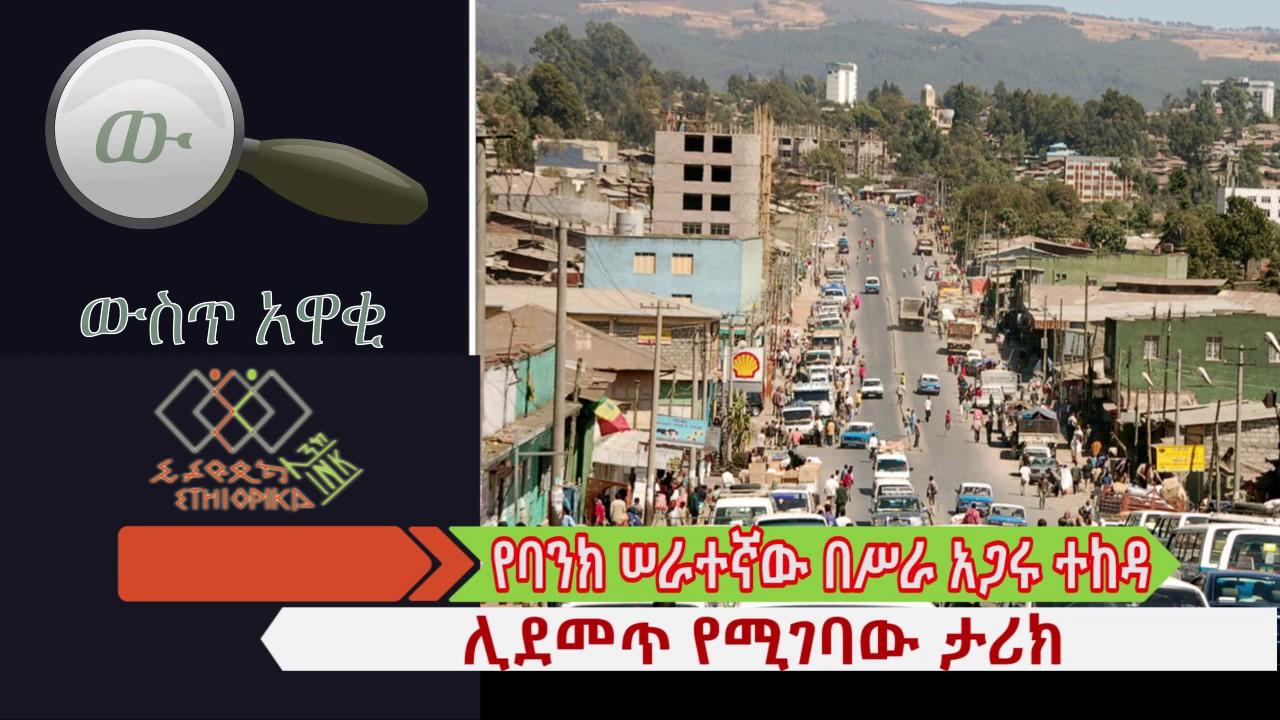 የባንክ ሠራተኛው በሥራ አጋሩ ተከዳ ሊደመጥ የሚገባው ታሪክ EthiopikaLink