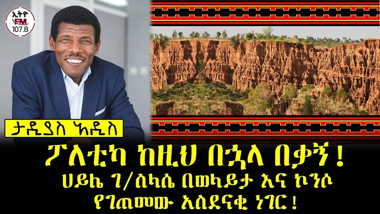 """ፖለቲካ ከዚህ በኋላ በቃኝ!"" ሀይሌ ገ/ስላሴ በወላይታ እና ኮንሶ የገጠመው አስደናቂ ሁኔታ"