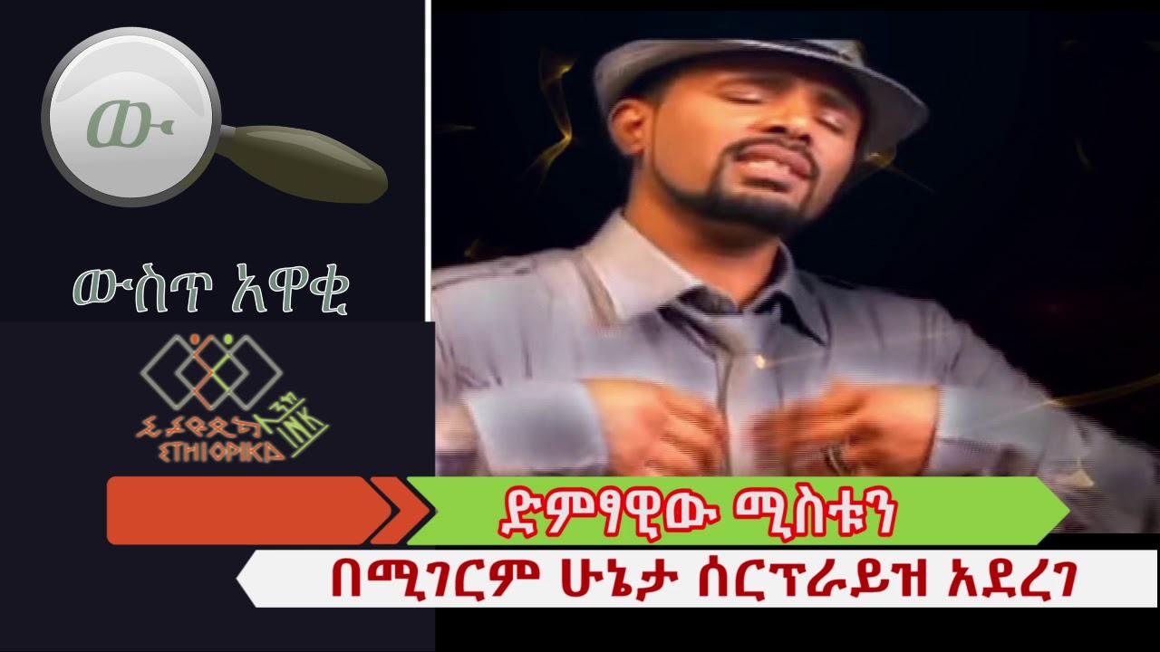 ድምፃዊው ሚስቱን በሚገርም ሁኔታ ሰርፕራይዝ አደረገ:: EthiopikaLink