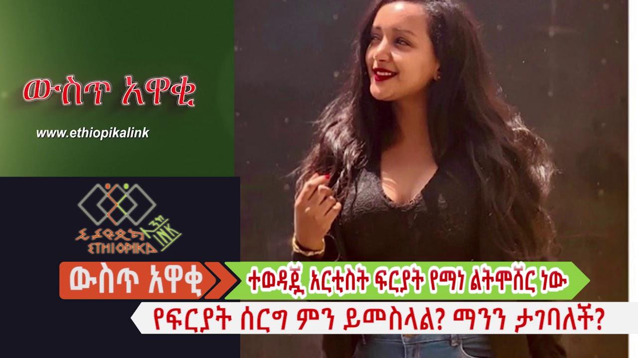 ተወዳጇ አርቲስት ፍርያት የማነ ልትሞሸር ነው:: EthiopikaLink