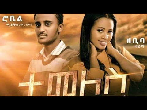 ሮቤል ሚዴቅሳ እና ዘቢባ ግርማ (ተመለስ)- New Ethiopian Music 2020 ጋበዝን
