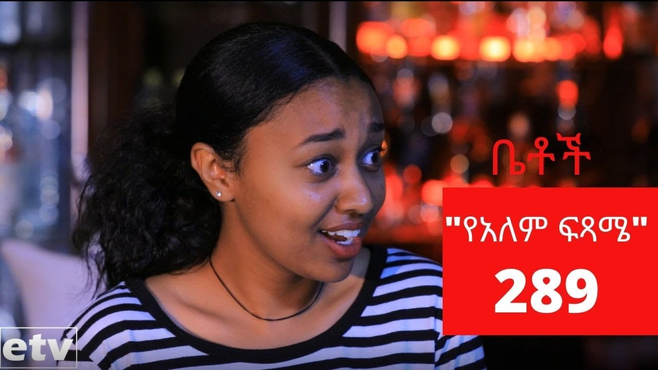 "Betoch - ""የአለም ፍጻሜ "" Comedy Ethiopian Series Drama Episode 289"