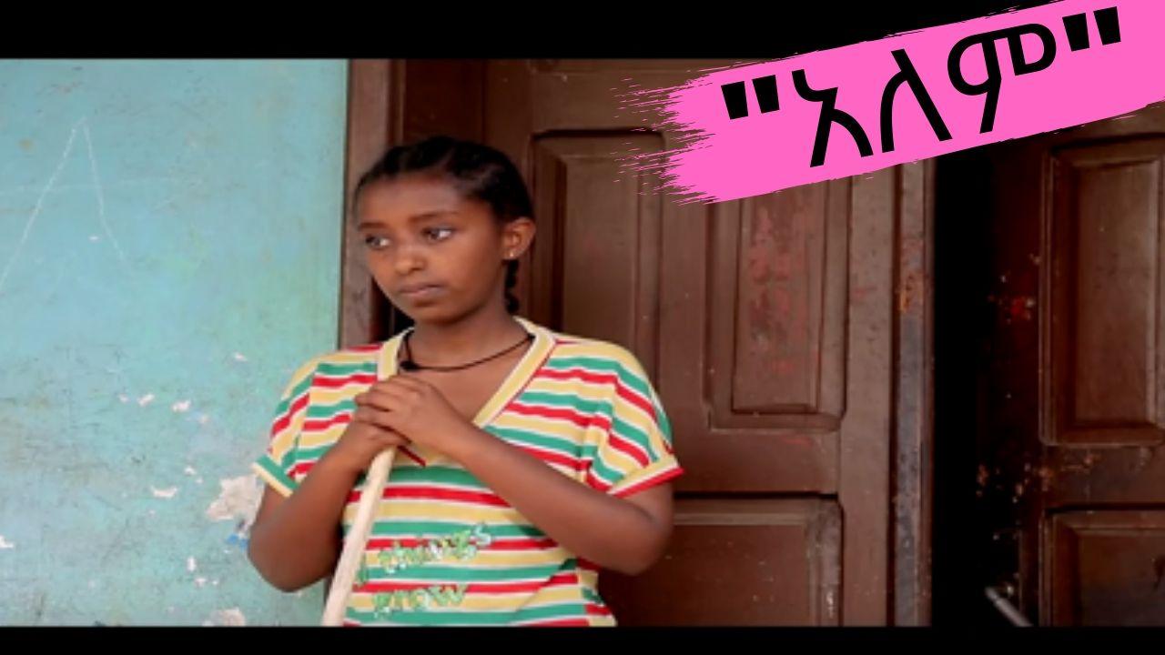 """""""አለም"""" በሴቶች ላይ የተመረኮዘ አጭር አማርኛ ፊልም Short Ethiopian film """"Alem"""""""