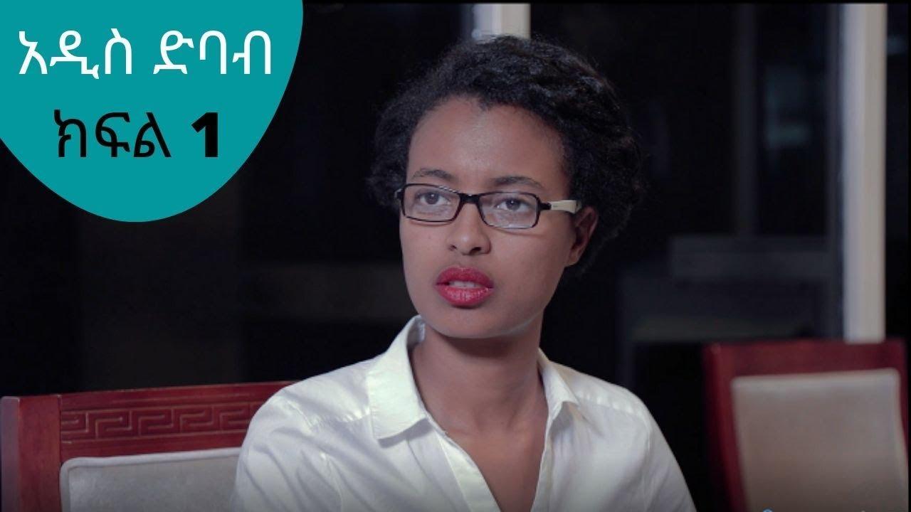 """""""አዲስ ድባብ"""" ድራማ ክፍል 1 / Addis Debab Ethiopian Drama Part 1"""