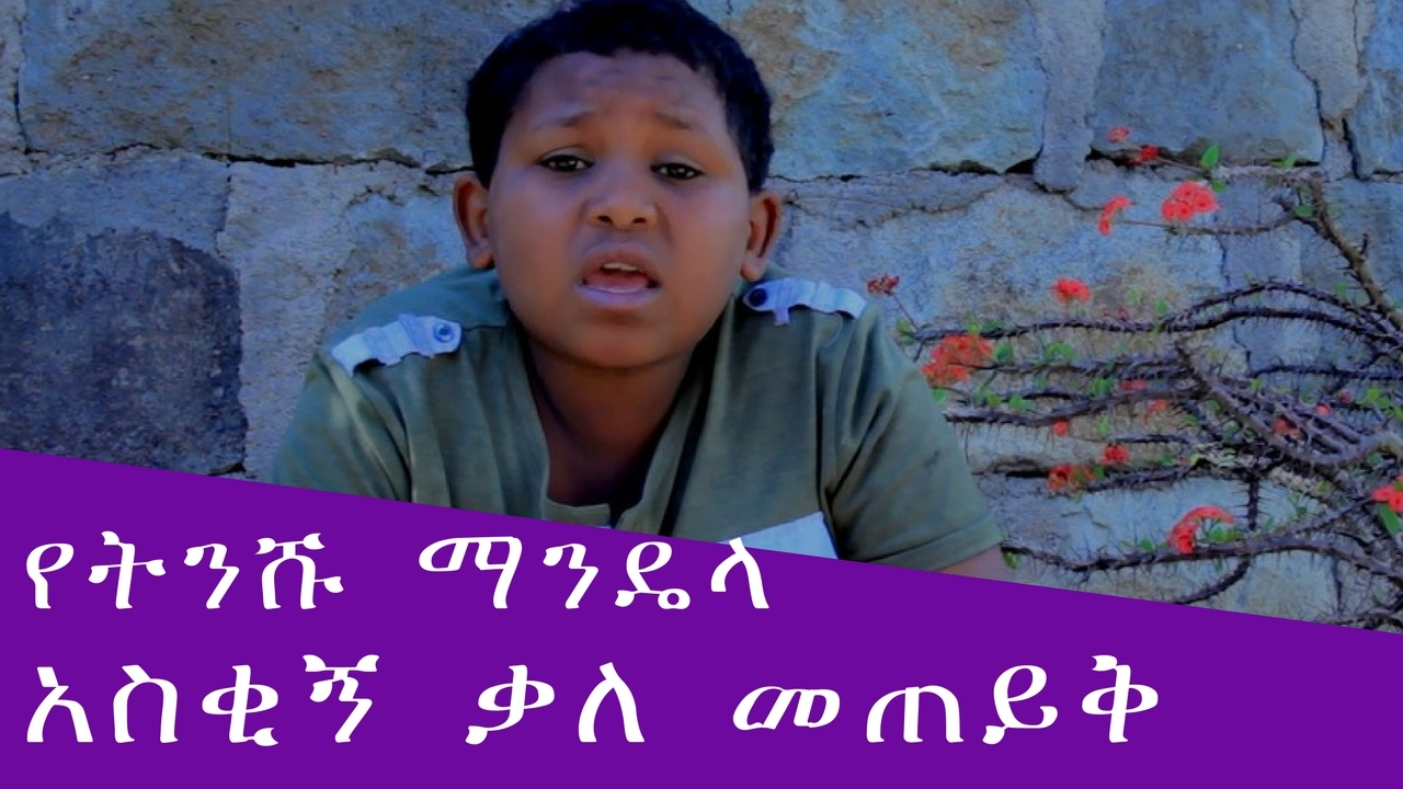 የትንሹ ማንዴላ አስቂኝ ቃለመጠይቅ ተዝናኑበት | Funny Interview with Little Mandela