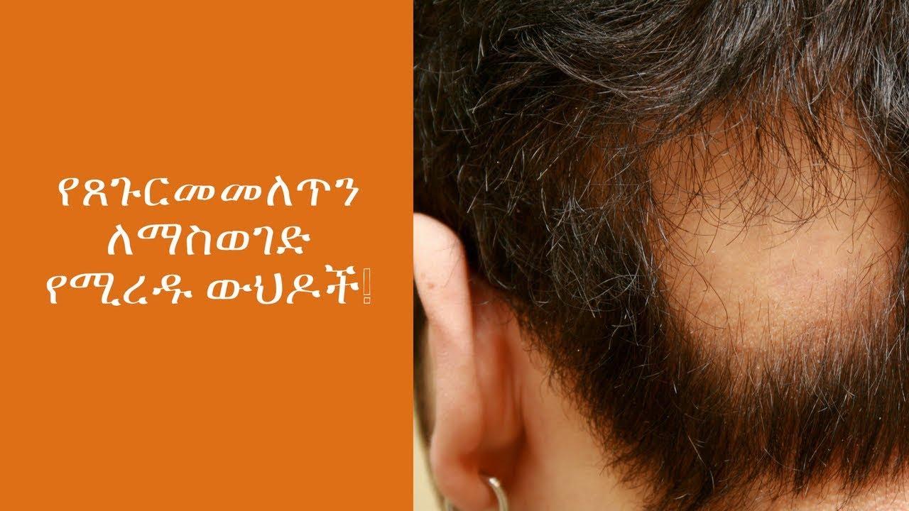የጸጉር መመለጥን ለማስወገድ የሚረዱ ውህዶች ( home remedies for alopecia areata )