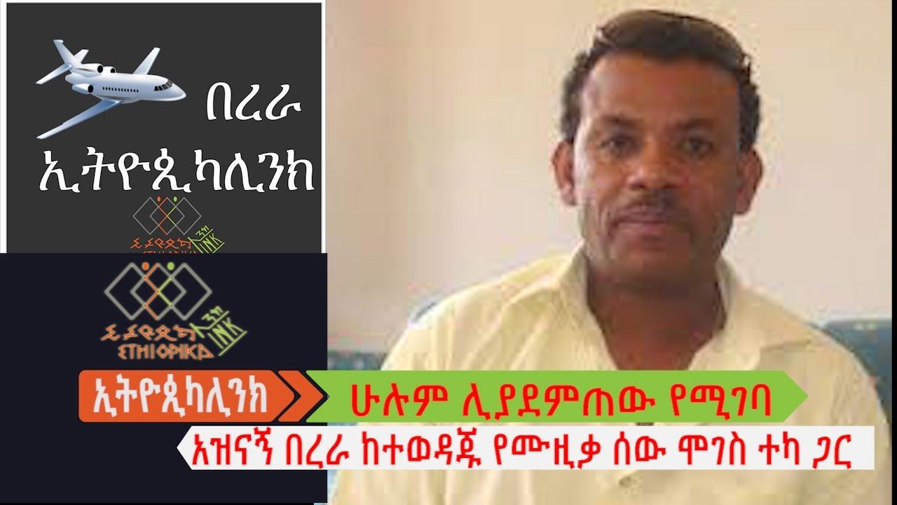 ሁሉም ሊያደምጠው የሚገባ አዝናኝ በረራ ከተወዳጁ የሙዚቃ ሰው ሞገስ ተካ ጋር EthiopikaLink