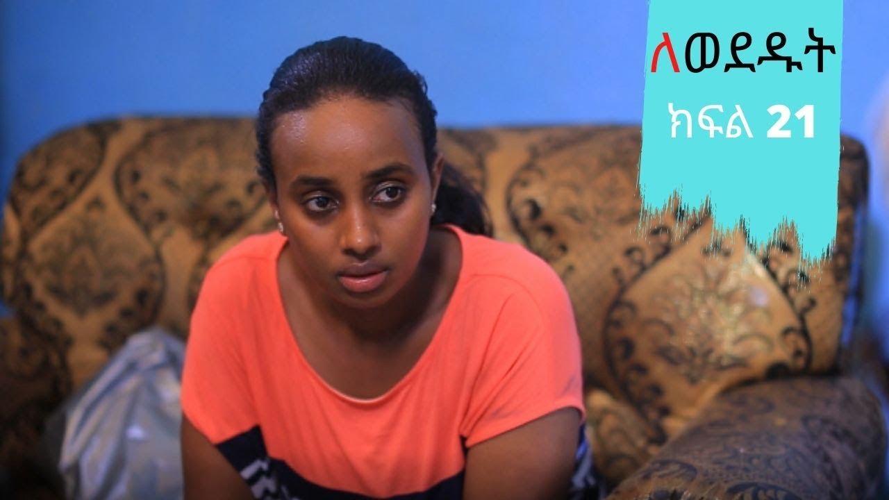 Lewededut ለወደዱት | Ethiopian drama Lewededut ክፍል 21