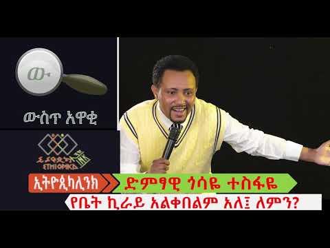 ድምፃዊ ጎሳዬ ተስፋዬ የቤት ኪራይ አልቀበልም አለ፤ ለምን? EthiopikaLink