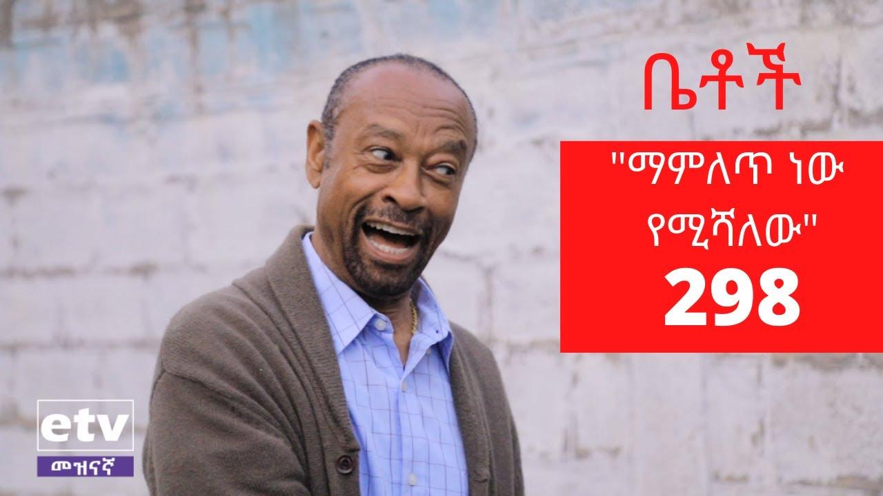 "Betoch - ""ማምለጥ ነው የሚሻለው"" Comedy Ethiopian Series Drama Episode 298"