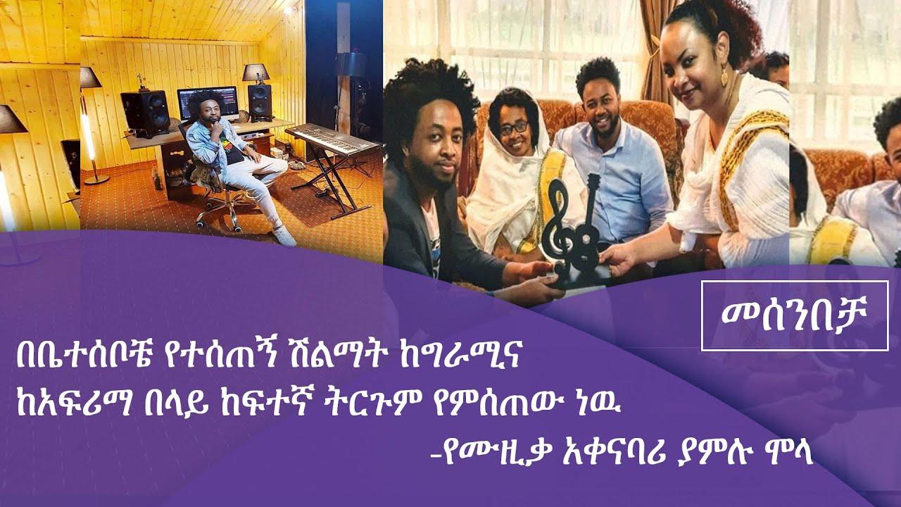 የሙዚቃ አቀናባሪ ያምሉ ሞላ በመሰንበቻ ፕሮግራም Fm Addis 97.1 ያደረገው ቆይታ|