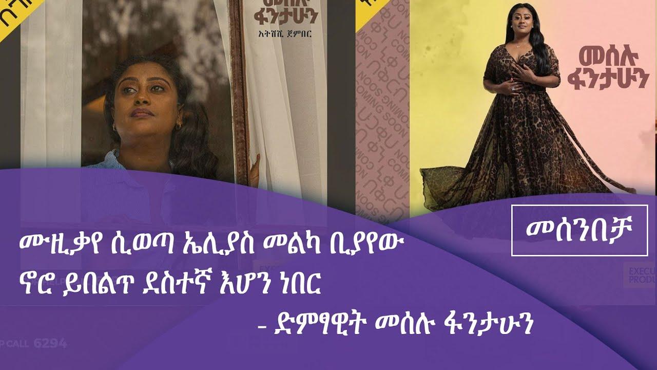 ድምፃዊት መሰሉ ፋንታሁን በመሰንበቻ ፕሮግራም Fm Addis 97.1 ያደረገችው ቆይታ|