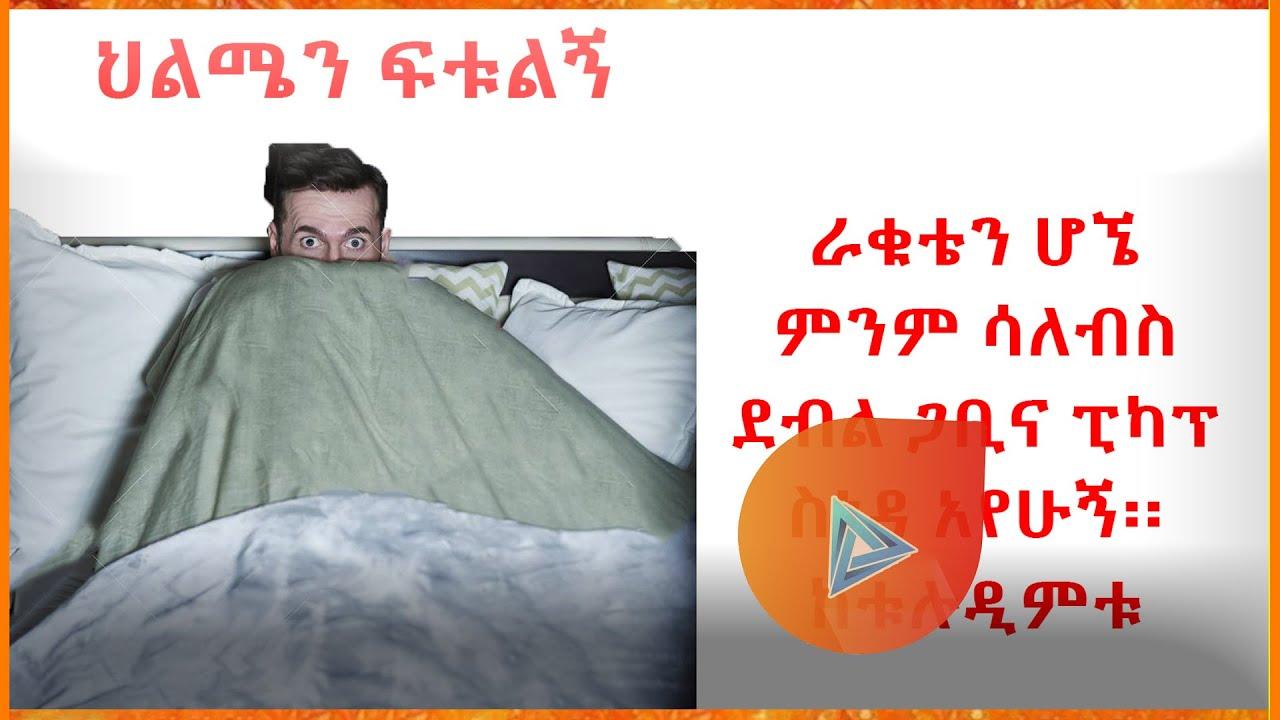 ህልሜን ፍቱልኝ | ራቁቴን ሆኜ ምንም ሳልለብስ ደብል ጋቢና ፒካፕ ስነዳ አየሁኝ፡ Mirtmirt Ethiopia