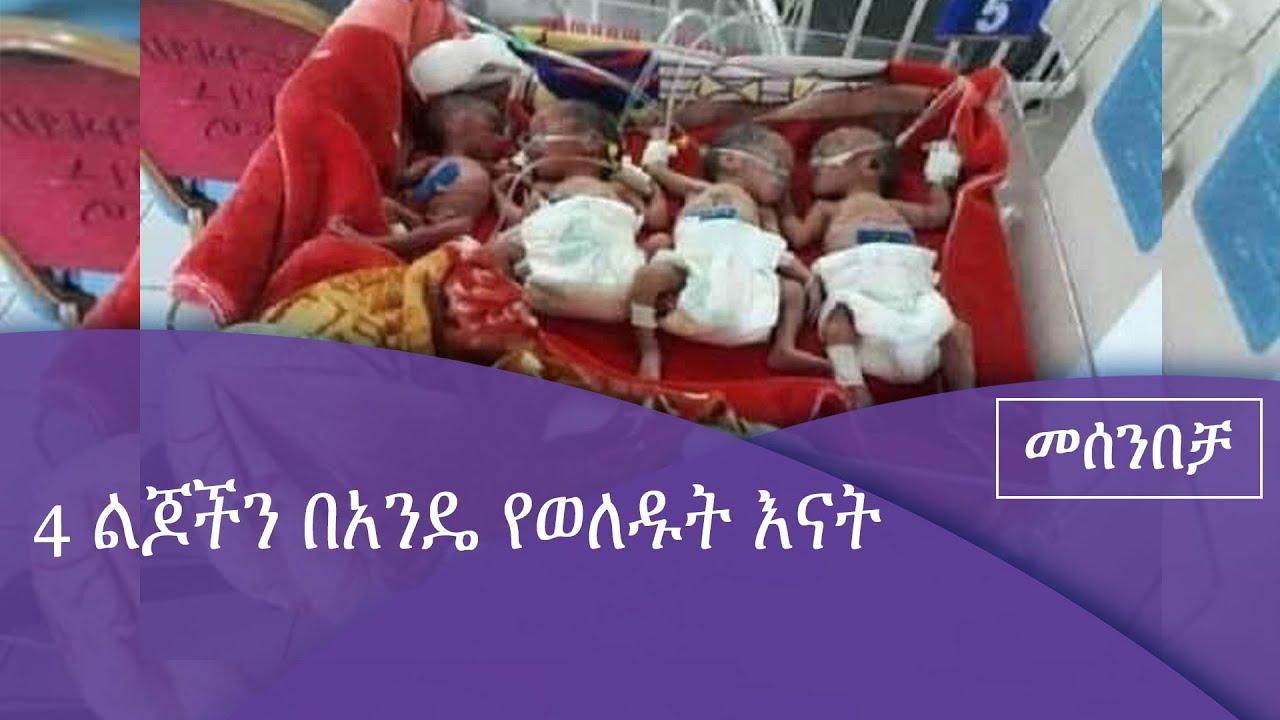 4 ልጆችን በአንዴ የወለዱት እናት በመሰንበቻ ፕሮግራም Fm Addis 97.1|