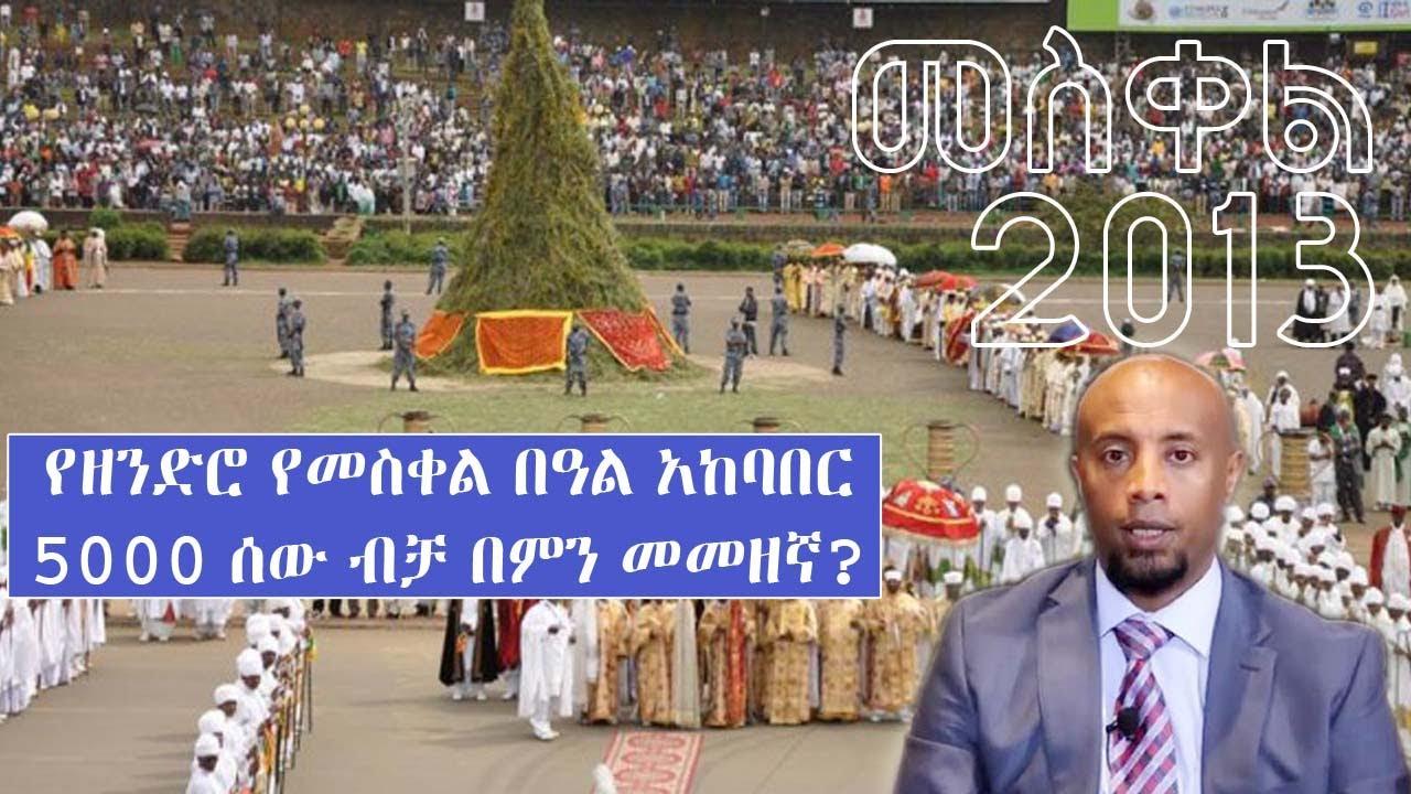 የዘንድሮ የመስቀል በዓል አከባበር 5000 ሰው ብቻ በምን መመዘኛ? Tadias Addis l 2013 Meskel