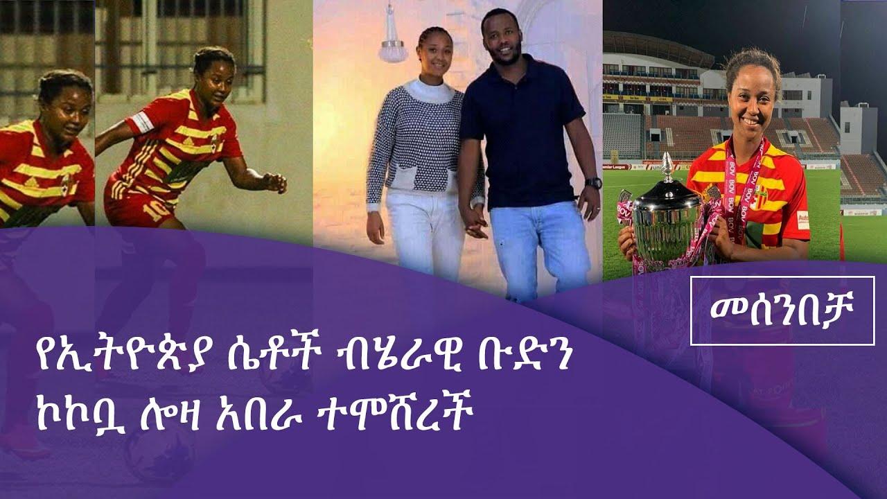 ሎዛ አበራ በመሰንበቻ ፕሮግራም Fm Addis 97.1 ያደረገችዉ ቆይታ|