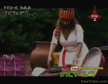 Tigist Weyeso - Kiyada Ft. Sami Co -  [NEW Video Clip]