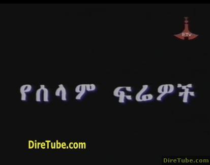 ETV Documentary - Ye Selam Ferewech - Part 1